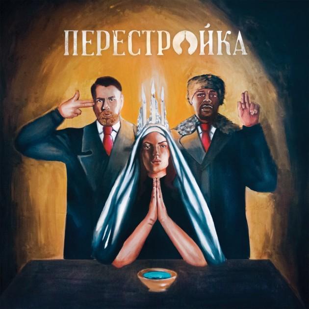 Apathy & O.C. «Perestroika» @@@½